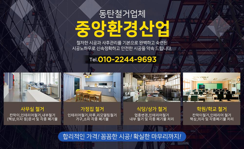 동탄철거업체 해병철거